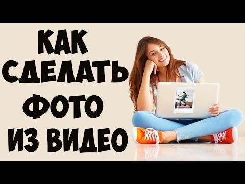 Как сделать Фото из Видео. БЕЗ всяких ПРОГРАММ