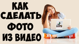 как сделать захват фото с видео