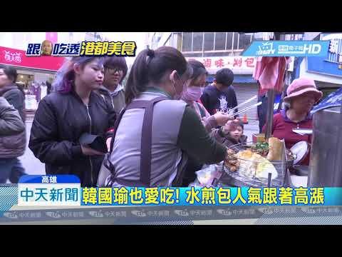 20181216中天新聞 韓國瑜也愛! 拳頭大煎包「秒殺」人氣夯