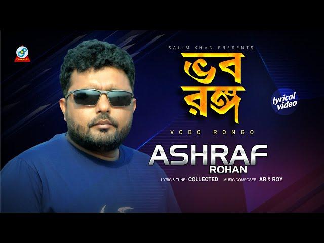 Ashraf Rohan - Vobo Rongo | ভব রঙ্গ | New Lyrical Video 2020