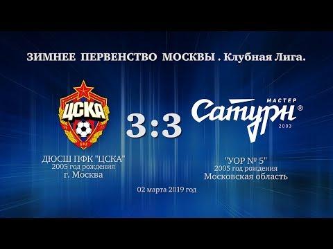 Голы матча команды 2005 г.р. 02 марта 2019 год.