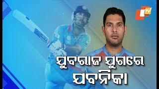 Yuvraj Singh Retires; An Era in Cricket Ends