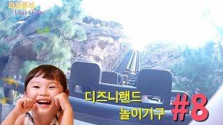 라임 홍콩 여행 8편 디즈니랜드 빅그리즐리 마운틴 런어웨이 마인카 DisneyLand HongKong Big Grizzly Mountain Runaway Mine Cars 라임튜브