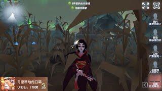 #439 Geisha 3rd   Pro Player   China Server   Lakeside Village   Identity V