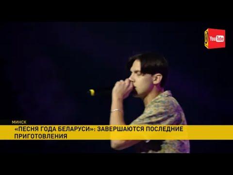 Всё готово к «Песне года Беларуси»! Главное музыкальное событие страны состоится во Дворце спорта