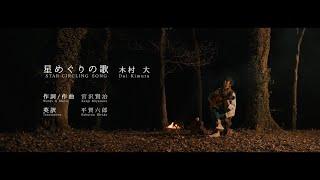木村大「星めぐりの歌」MV New Album「memory-go-round」より