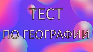 ТЕСТ ПО ГЕОГРАФИИ / 15 вопросов для знатоков / интересная география / Botanya Tanya