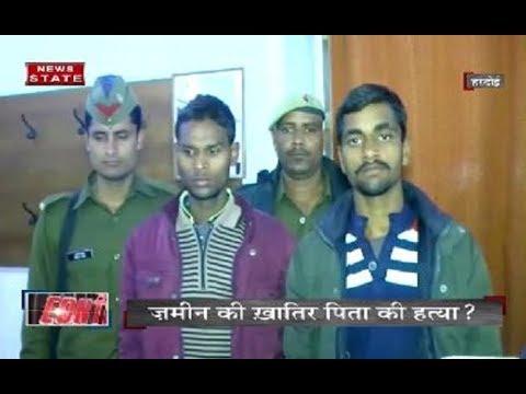 crime control farmer's murder by his son due to land dispute in Hardoi district of Uttar Pradesh