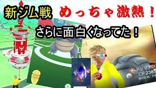 最新ジム戦動画(ポケモンGO) thumbnail