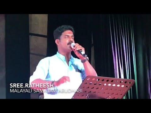 കാസർഗോഡിന്റെ ദാസേട്ടൻ രതീഷ് അബുദാബിയിൽ  പാടി തകർത്തു.. Ratheesh Kandadukkam thumbnail