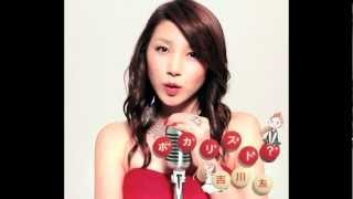 2012/11/07 Release Cover Album「ボカリスト?」収録 作詞:つんく 作曲:...