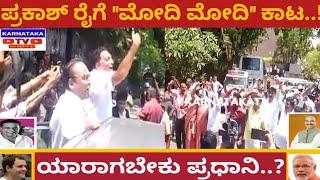 """BJP supporter's Chant """"Modi Modi"""" infront of Prakash raj"""