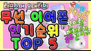 무선 이어폰 추천 인기순위 TOP 5  블루투스5.0 …