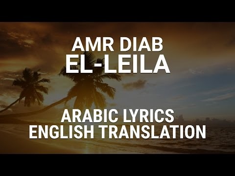 Amr Diab - El-Leila (Egyptian Arabic) Lyrics + Translation - عمرو دياب - الليلة