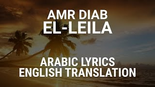 Video Amr Diab - El-Leila (Egyptian Arabic) Lyrics + Translation - عمرو دياب - الليلة download MP3, 3GP, MP4, WEBM, AVI, FLV Juli 2018