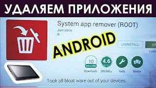 Android — как удалить системные аппликации ▣- Компьютерщик