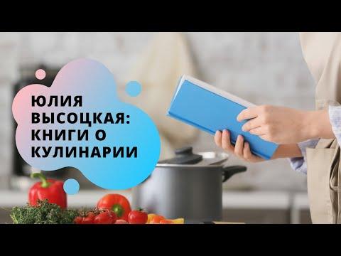 Где черпать вдохновение? Обзор любимых кулинарных книг   Заметки от Юлии Высоцкой