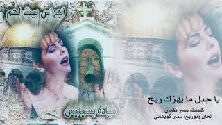 ميادة بسيليس   يا جبل ما يهزل ريح Mayada Bseliss   Ya Jabal Ma Yhezzak Reeh