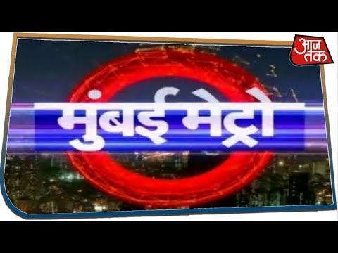 Maharashtra में Congress पार्षद की गंडागर्दी का वीडियो आया सामने | Mumbai Metro | Jan 18