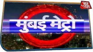Maharashtra में Congress पार्षद की गंडागर्दी का वीडियो आया सामने   Mumbai Metro   Jan 18