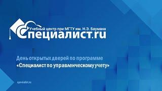 День открытых дверей по программе «Специалист по управленческому учету»