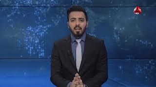 الجيش الوطني يحبط محاولة تقدم للمليشيا الحوثي شمال وغرب الضالع | للتفاصيل مع المقدم نصر الرزاقي