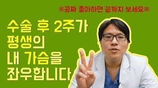 [EP006] ※이벤트有※ 여유증수술 후 압박복을 입어야하는 이유?! (Prod.프라우드비뇨기과)