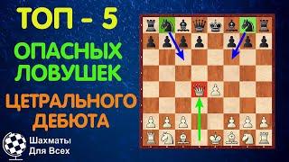 Шахматы. ТОП 5 самых опасных и хитрых ловушек в центральном дебюте!