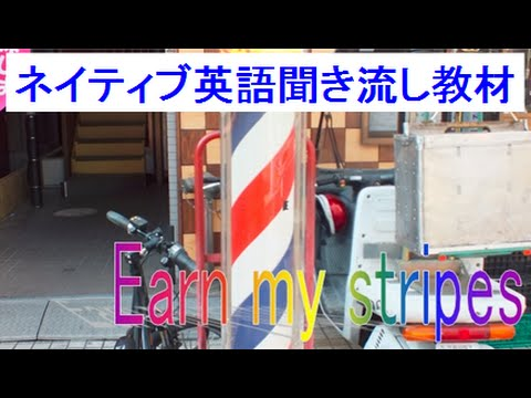 Earn my stripes 意味 英語聞き流しYoutube教材集23 英会話リスニング練習