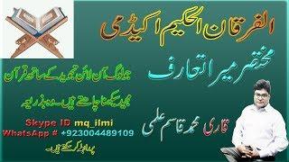 Surah Al Lahab Delivered By Muhammad Qasim Ilmi WhatsApp # +