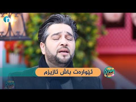 ماجید گۆرانییهكهی گۆڕیوه.. گوێی لێبگرن ئهمهیان زۆر تایبهته