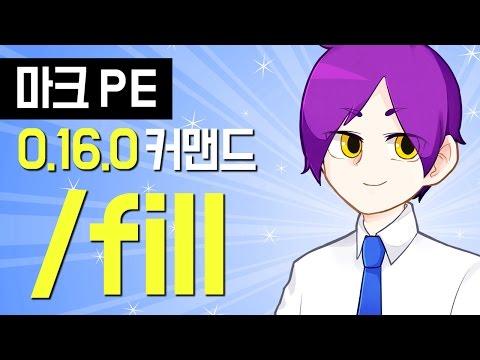 📘 '/fill' 명령어 사용법 [ 마크PE 커맨드 강좌 ] MCPE Command [ 운학 TV ]