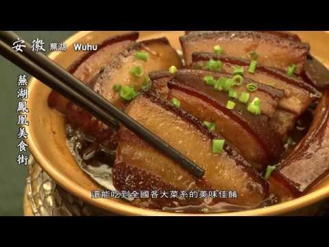 食在安徽!蕪湖鳳凰美食街