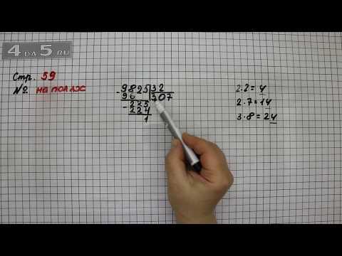 Страница 59 Задание на полях – Математика 4 класс Моро – Учебник Часть 2
