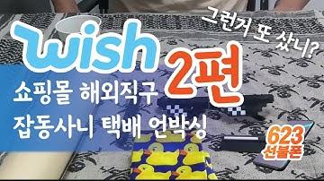 Wish 쇼핑몰 해외직구 후기 여러가지 언박싱 - 2편 / 판매가격 첨부!