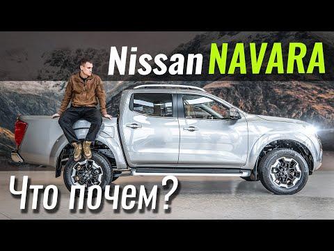 X-Class от Nissan?