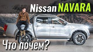 Новая Navara NP300 2020 с многорычажкой сзади