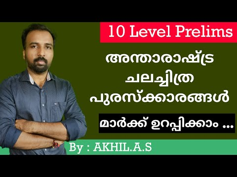 International Film Festivals ||   Malayalam Film || Current Affairs ||  10th Level Prelims