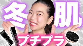 【プチプラ】冬の肌の作り方