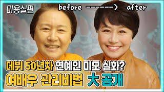 모던패밀리박원숙+양정화/연말헤어/염색샴푸 부작용/탈모 …