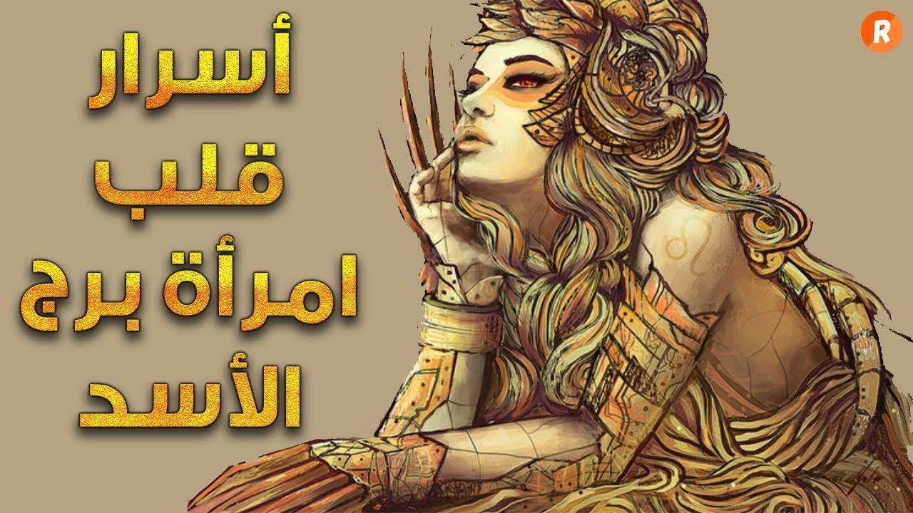 الأبراج تكشف أسرار قلب امرأة برج الأسد وخفايا الحب لديها Youtube