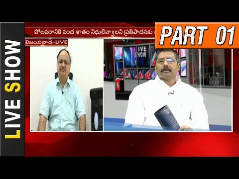 Center Gives Legal Sanctity to Andhra Pradesh Special Package || Opposition Comments || Live Show 1