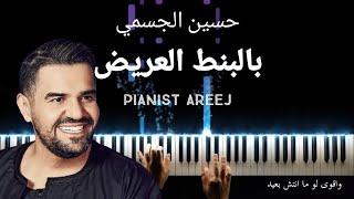 عزف بيانو وتعليم بالبنط العريض- حسين الجسمي | Piano cover Bel Bont El3areed - Hussain Al Jassmi