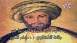 أخبار اليوم | تعرف على أهم  13 معلومة عن رفاعة الطهطاوي ...إمام التنوير