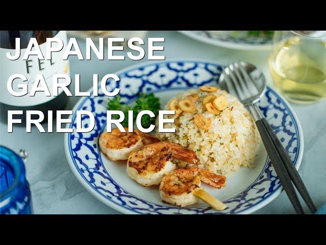 How to Make JAPANESE GARLIC FRIED RICE (Recipe) ガーリックライスの作り方 (レシピ)