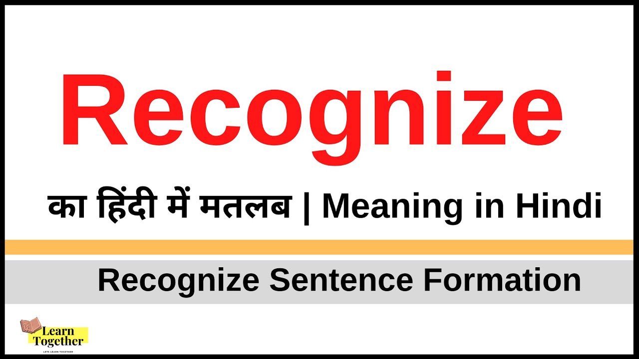 Download Recognize Meaning in Hindi   Recognize ka sentence me use kaise kare   Sentence Examples