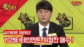 [서울경제TV] 빅뱅 승리 퇴출시켜도, 와이지엔터테인먼트는 위험하다