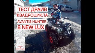 Тест драйв Avantis Hunter 8 NEW lux