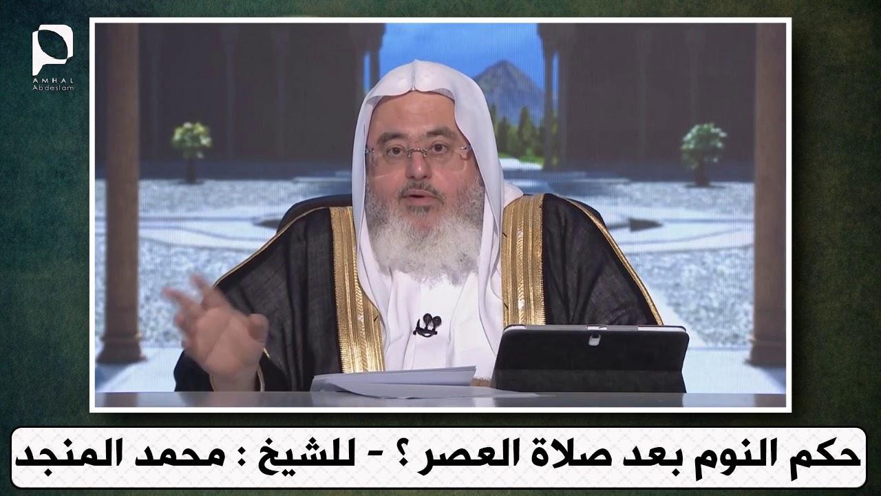 حكم النوم بعد صلاة العصر للشيخ محمد المنجد Youtube