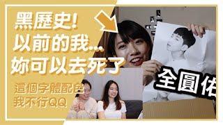 尷尬癌爆發!我看了頻道第一支開箱影片+ Qu0026A募集  // YO CINDY